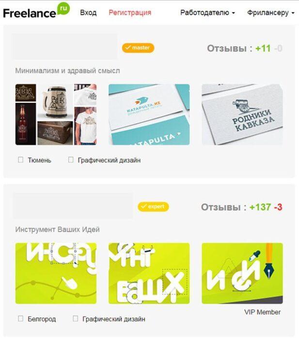 Фрилансеры специалисты по Инфографике на freelance.ru