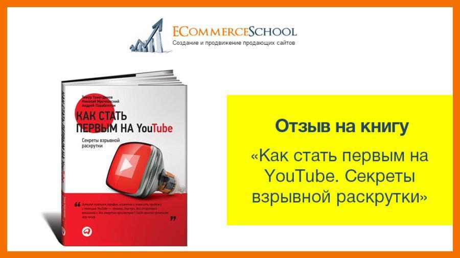 Отзыв на книгу Как стать первым на YouTube. Секреты взрывной раскрутки