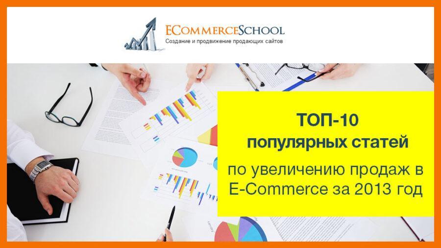ТОП-10 популярных статей по увеличению продаж в E-Commerce за 2013 год
