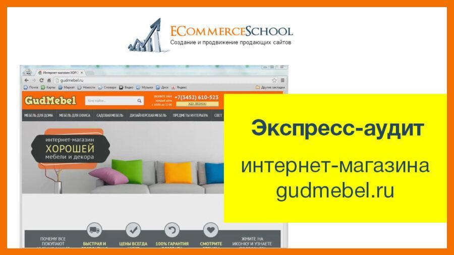Экспресс-аудит интернет-магазина gudmebel.ru
