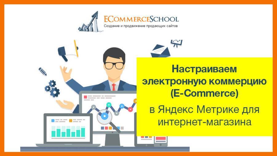 Настраиваем электронную коммерцию (E-Commerce) в Яндекс Метрике для интернет-магазина