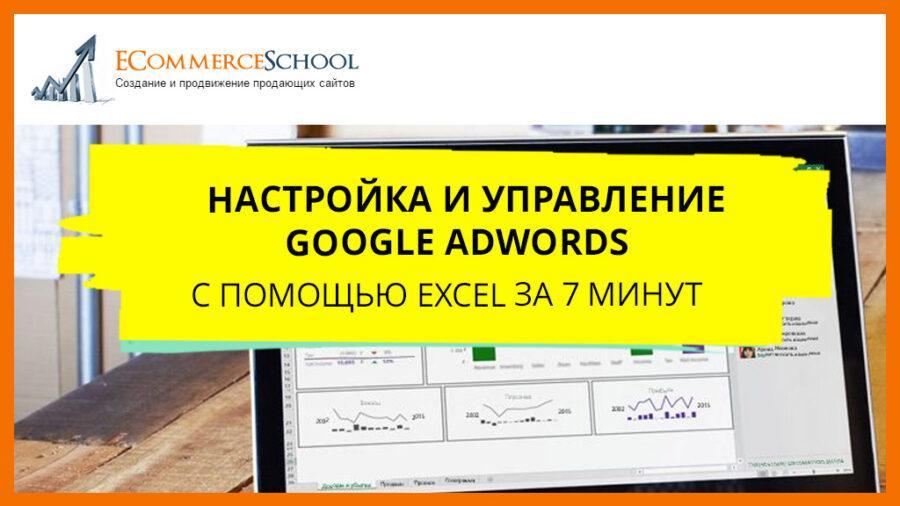 Настройка и управление Google Adwords с помощью Excel за 7 минут