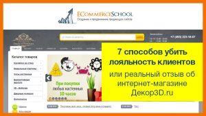 7 способов убить лояльность клиентов или реальный отзыв об интернет-магазине Декор3D.ru