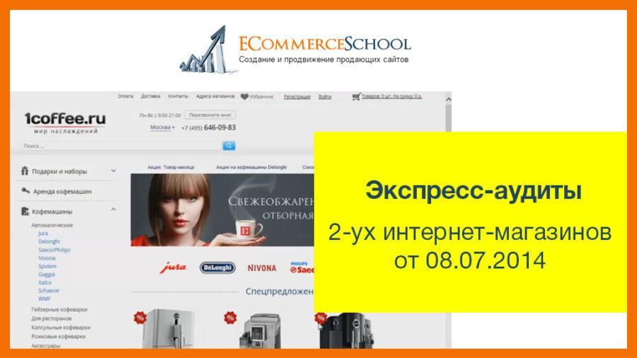 Экспресс-аудиты 2-ух интернет-магазинов от 08.07.2014