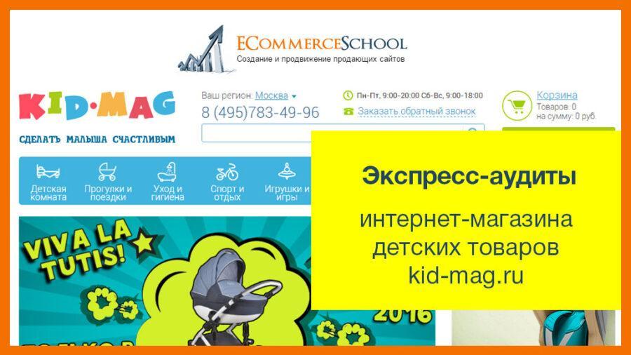 Экспресс-аудиты интернет-магазина детских товаров kid-mag.ru