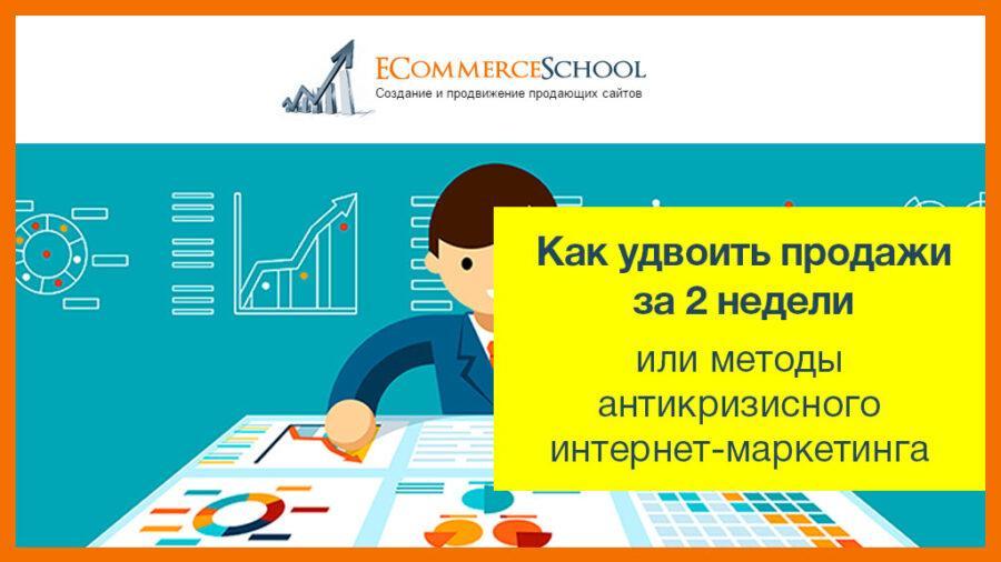 Как удвоить продажи за 2 недели или методы антикризисного интернет-маркетинга
