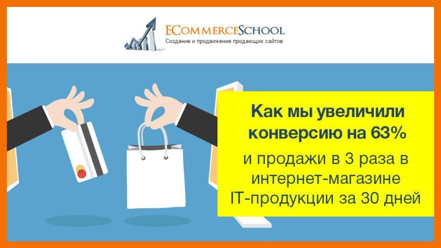 Как мы увеличили конверсию на 63% и продажи в 3 раза в интернет-магазине IT-продукции за 30 дней