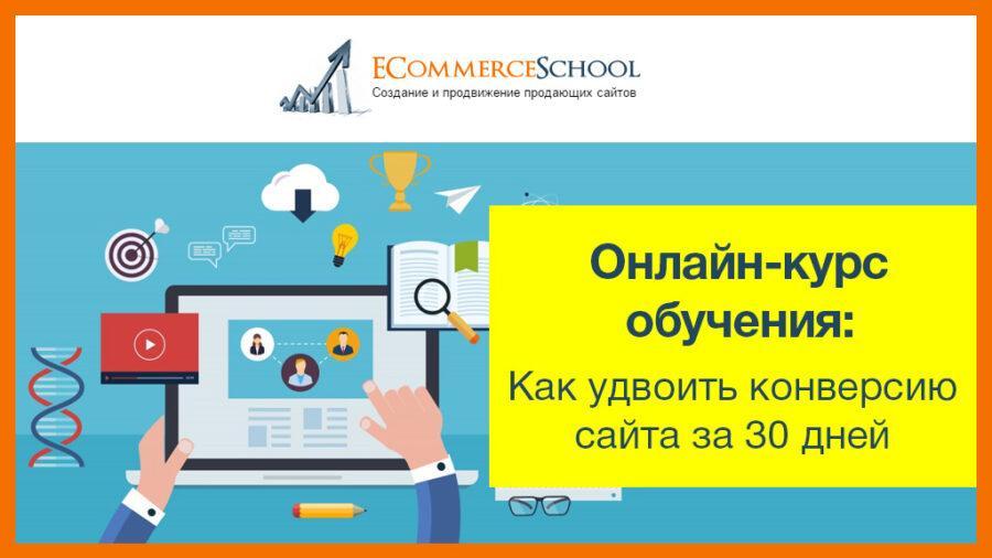 Онлайн-курс обучения: Как удвоить конверсию сайта за 30 дней