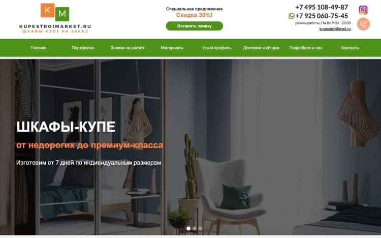 Шапка сайта kupestroimarket
