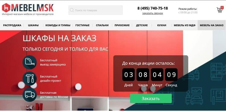 Шапка сайта mebelmsk