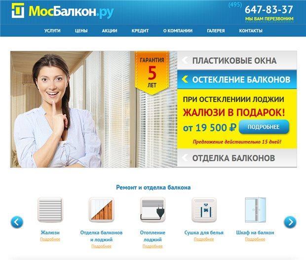 Пример 8. Компания МосБалкон