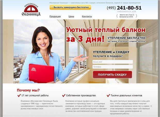 Пример 13. Компания Московская Оконница