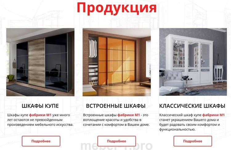 Блок Каталог мебели mebel-1