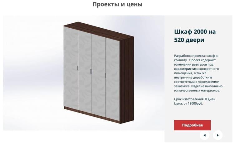 Блок Каталог мебели mebelmsk-1