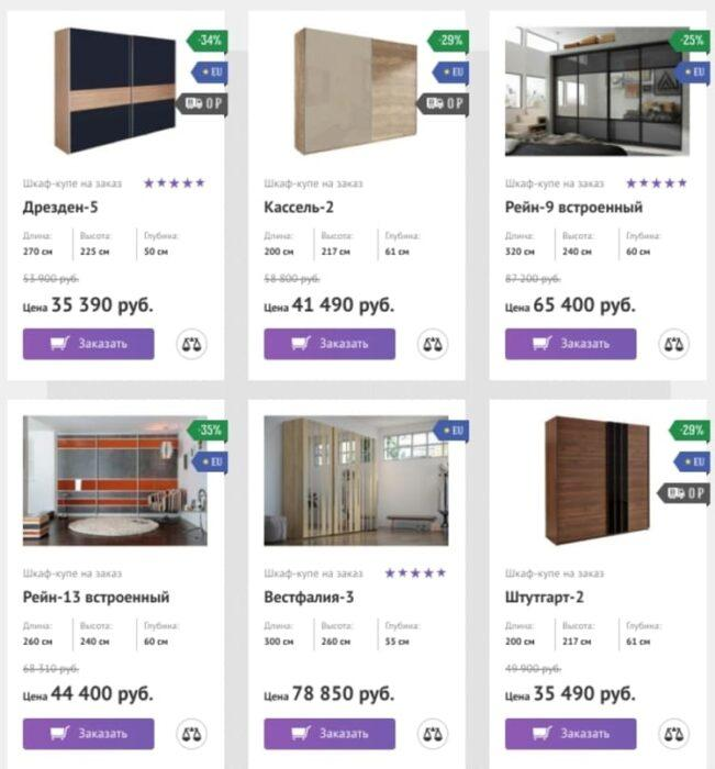 Блок Каталог мебели shkaf-kupe