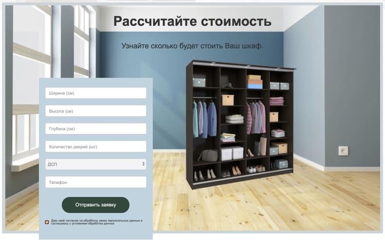 Блок Формы заявки kupestroimarket-1
