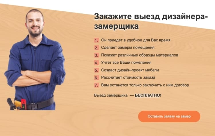 Блок Формы заявки kupestroimarket-2
