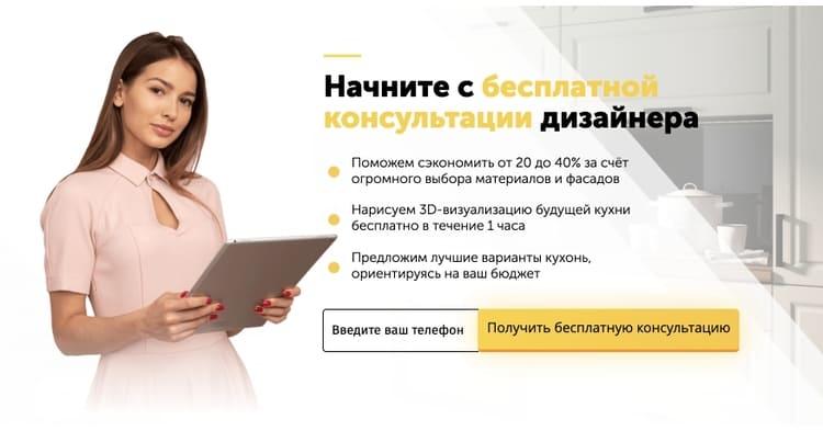 Блок Формы заявки kyhninadom-1