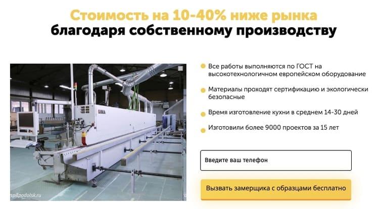 Блок Формы заявки kyhninadom-2