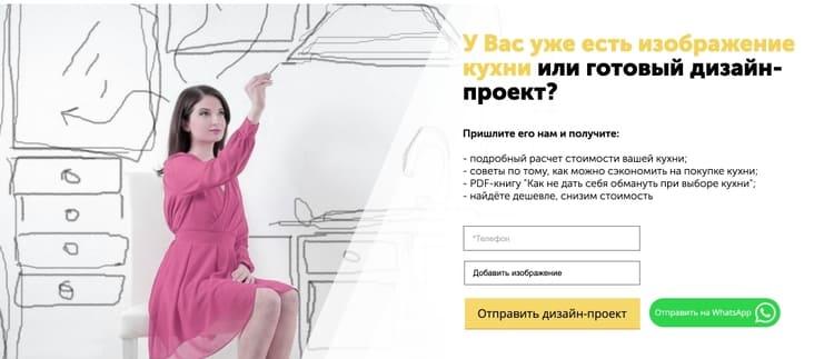 Блок Формы заявки kyhninadom-3