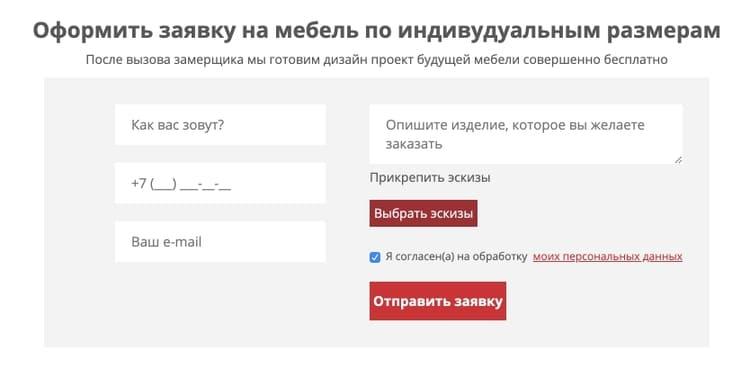 Блок Формы заявки mebelmsk