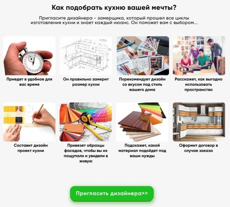 Блок Формы заявки mega-kuhni-1