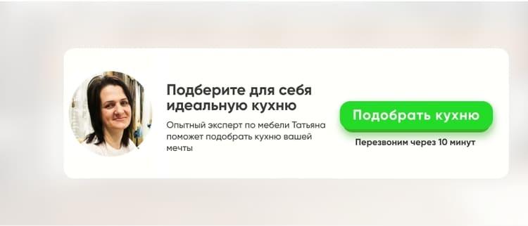 Блок Формы заявки mega-kuhni-2