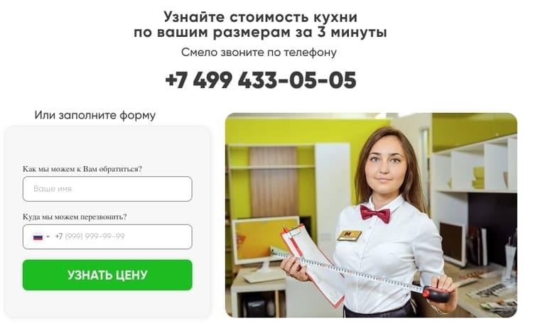 Блок Формы заявки mega-kuhni-3