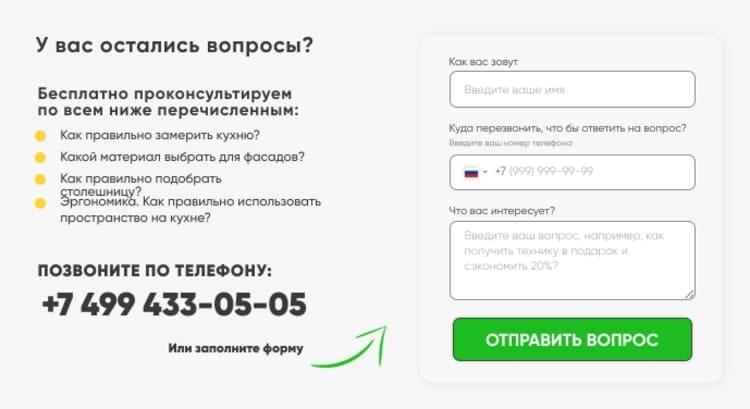 Блок Формы заявки mega-kuhni-4
