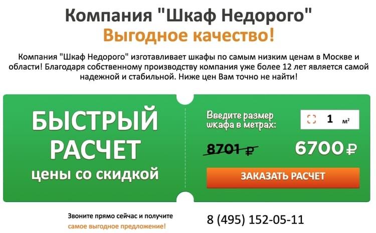 Блок Формы заявки shkaf-nedorogo-1