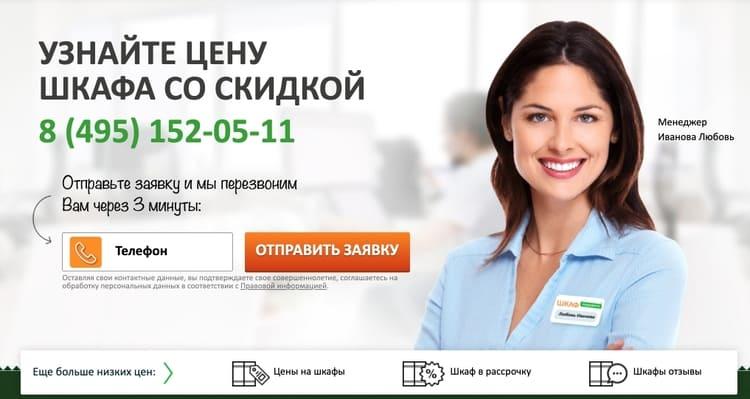 Блок Формы заявки shkaf-nedorogo-2