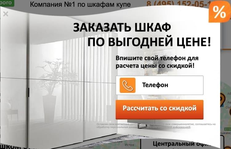 Блок Формы заявки shkaf-nedorogo-3