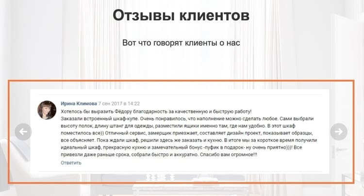 Блок Отзывы клиентов kupestroimarket