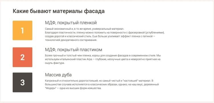 Блок Детали предложения kuhni-lebedi-2