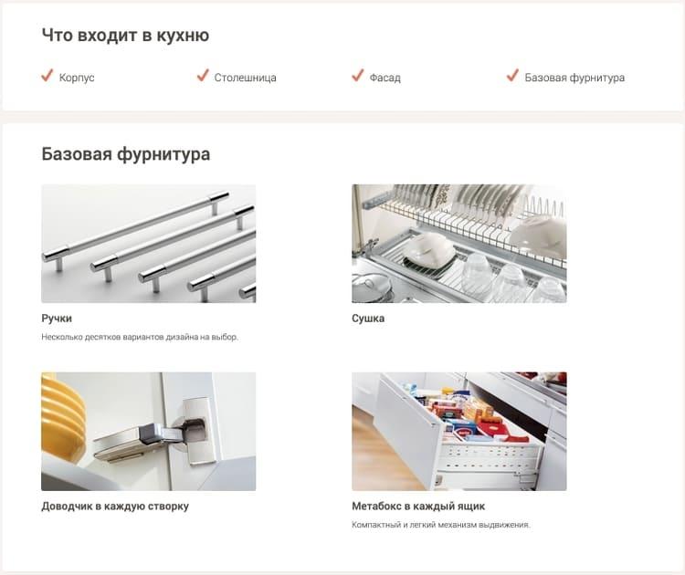 Блок Детали предложения kuhni-lebedi-3