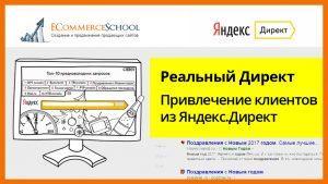 [Отзыв и обзор] Реальный директ 2016 - курс от БМ (Бизнес Молодости) по настройке Яндекс Директ