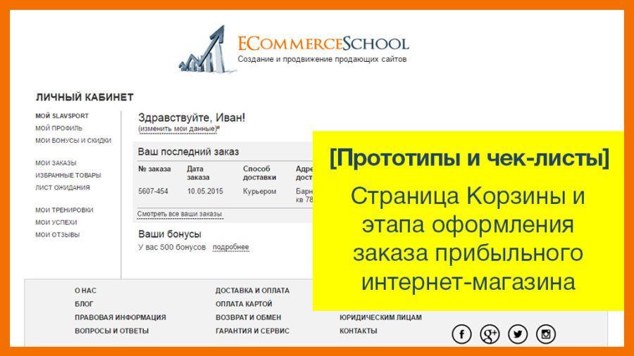 [Прототипы и чек-листы] Страница Корзины и этапа оформления заказа прибыльного интернет-магазина