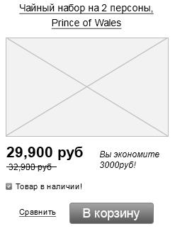 Блок товара (отображение товара в каталоге)