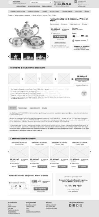 Итоговый прототип страницы Карточки товара