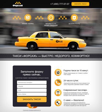 Шаблон лендинга по заказу такси