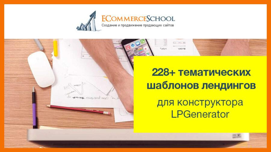 228+ тематических шаблонов лендингов для конструктора LPGenerator
