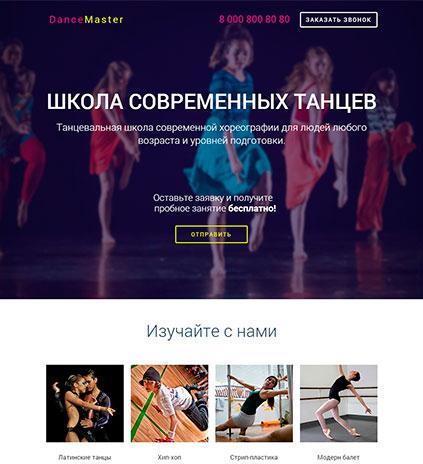 Шаблон лендинга для школы танцев