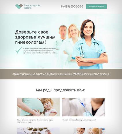 Шаблон лендинга по услугам гинеколога