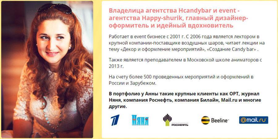 Отзыв от Анны Аксеновой hcandybar.ru