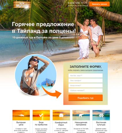 Шаблон лендинга по продаже туров в Тайланд