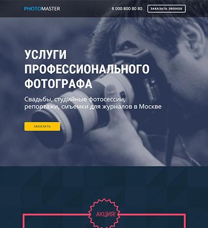 Шаблон лендинга для услуг фотографа