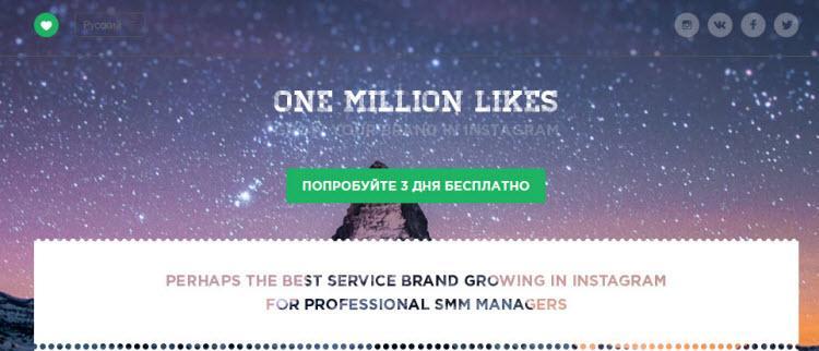 OnemillinonLikes сервис для раскрутки Instagram