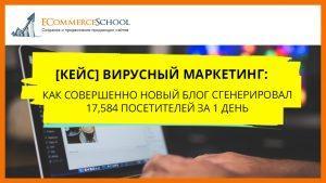 [Кейс] Вирусный маркетинг: как совершенно новый блог сгенерировал 17,584 посетителей за 1 день
