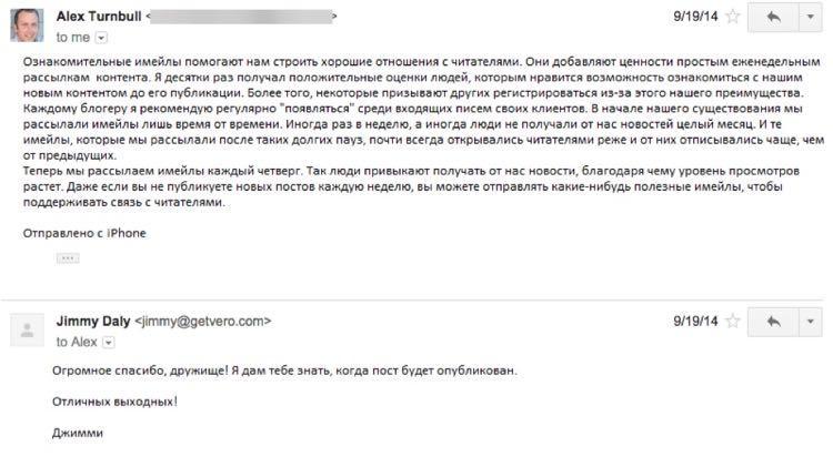 Благодаря тому, что это письмо было коротким, дружелюбным и по делу, Алекс нашел время на него ответить: