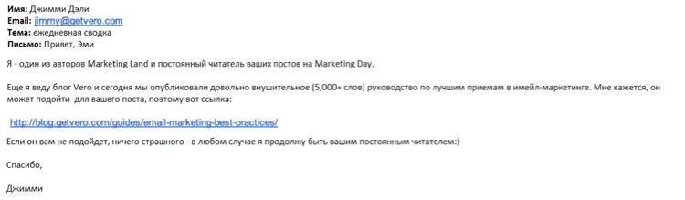 Вот письмо, которое отправил Джимми, и которое дало ему ссылку в ежедневной сводке Marketing Land: